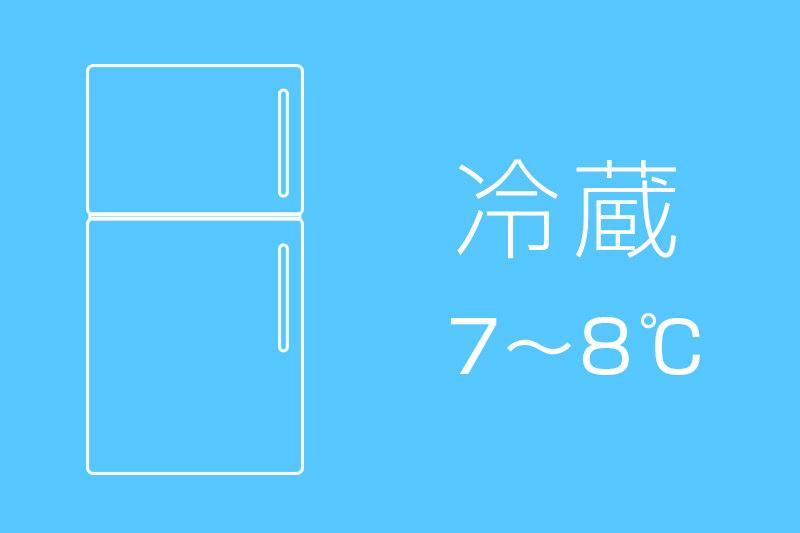 理想の保存温度は7~8度